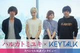 ハルカトミユキ × KEYTALK