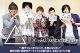 ユビキタス × MAGIC OF LiFE