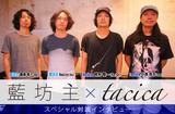 藍坊主 × tacica