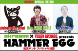 phatmans after school × Mrs. GREEN APPLE × asobius