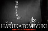 ハルカトミユキ