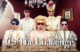 ザ・チャレンジ