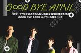 GOOD BYE APRIL