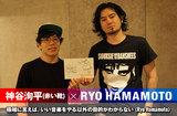 Ryo Hamamoto × 神谷洵平(赤い靴)