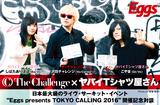 ザ・チャレンジ × ヤバイTシャツ屋さん