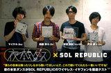 夜の本気ダンス × SOL REPUBLIC