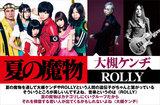 夏の魔物 × 大槻ケンヂ × ROLLY