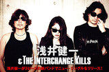 浅井健一&THE INTERCHANGE KILLS