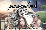 paranoid void