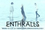 ENTHRALLS