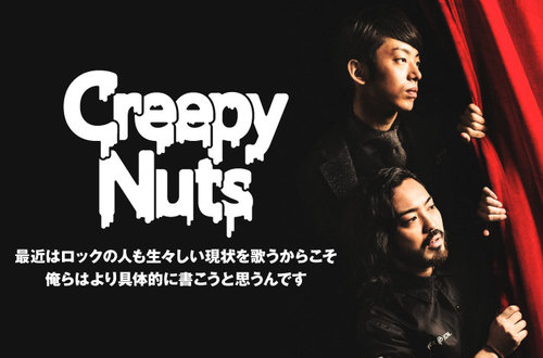 Creepy Nutsの画像 p1_6