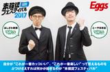 """""""SCHOOL OF LOCK!""""とーやま校長&あしざわ教頭"""
