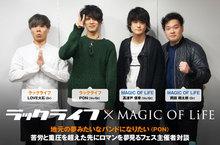 ラックライフ × MAGIC OF LiFE