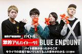 BLUE ENCOUNT × Skream! × バイトル