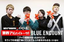 BLUE ENCOUNT × Skream! × バイトル