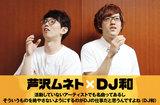 DJ和×芦沢ムネト