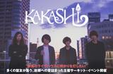 KAKASHI
