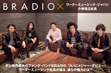 BRADIO×ワーナーミュージック・ジャパン小林社長 座談会