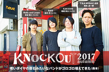 """KNOCKOUT FES 2017 autumn""座談会"
