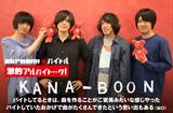 KANA-BOON × Skream! × バイトル