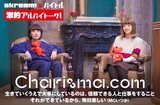 Charisma.com × Skream! × バイトル