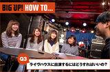 BIG UP! HOW TO【ライヴハウス編】