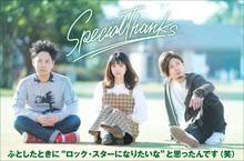 SpecialThanks