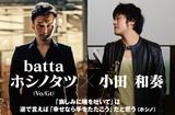 batta×小田和奏