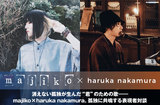 majiko × haruka nakamura