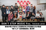 """Don't Stop Music Fes.TOCHIGI 2018"" 座談会"