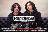 MiMiNOKOROCK FES JAPAN in 吉祥寺