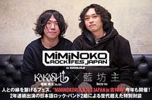 MiMiNOKOROCK FES JAPAN in 吉祥寺