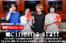 cinema staff × Skream! × バイトル