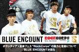 BLUE ENCOUNT × RockCorps