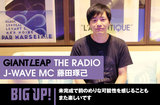 """GIANT LEAP THE RADIO"" J-WAVE MC 藤田琢己"