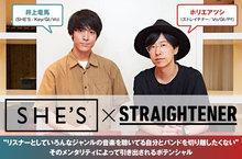 ストレイテナー × SHE'S