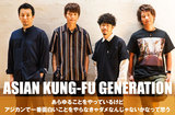 ASIAN KUNG-FU GENERATION