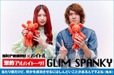 GLIM SPANKY × Skream! × バイトル
