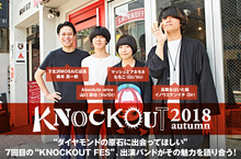 """""""KNOCKOUT FES 2018 autumn"""" 座談会"""