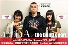 amiinA × 木暮栄一(the band apart)