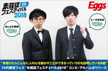 """""""SCHOOL OF LOCK!"""" とーやま校長&あしざわ教頭"""