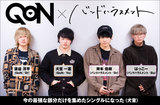QoN × バンドハラスメント