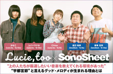 SonoSheet × Lucie,Too
