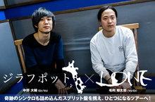 ジラフポット × LONE