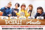 ポタリ × mick(Amelie)