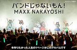 バンドじゃないもん!MAXX NAKAYOSHI