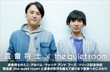 渡會将士 × the quiet room