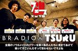 "鶴×BRADIO ""鶴フェス""座談会"