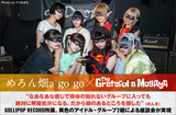 めろん畑a go go × The Grateful a MogAAAz