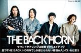 THE BACK HORN